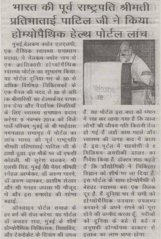 Launch Welcome Cure of covered Marwad Mitra newspaper