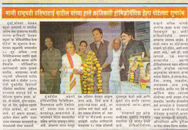 launch Welcome Cure of covered Vritta Manas Mumbai newspaper