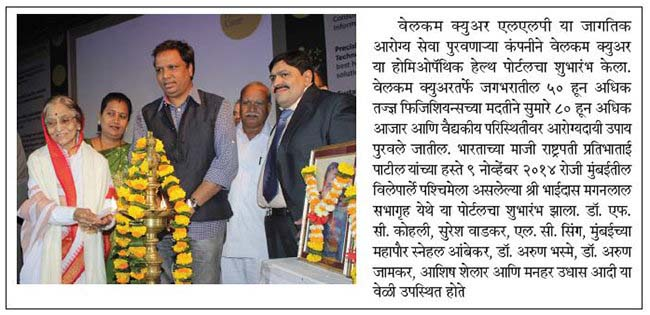 launch Welcome Cure of covered Punyanagari Mumbai newspaper